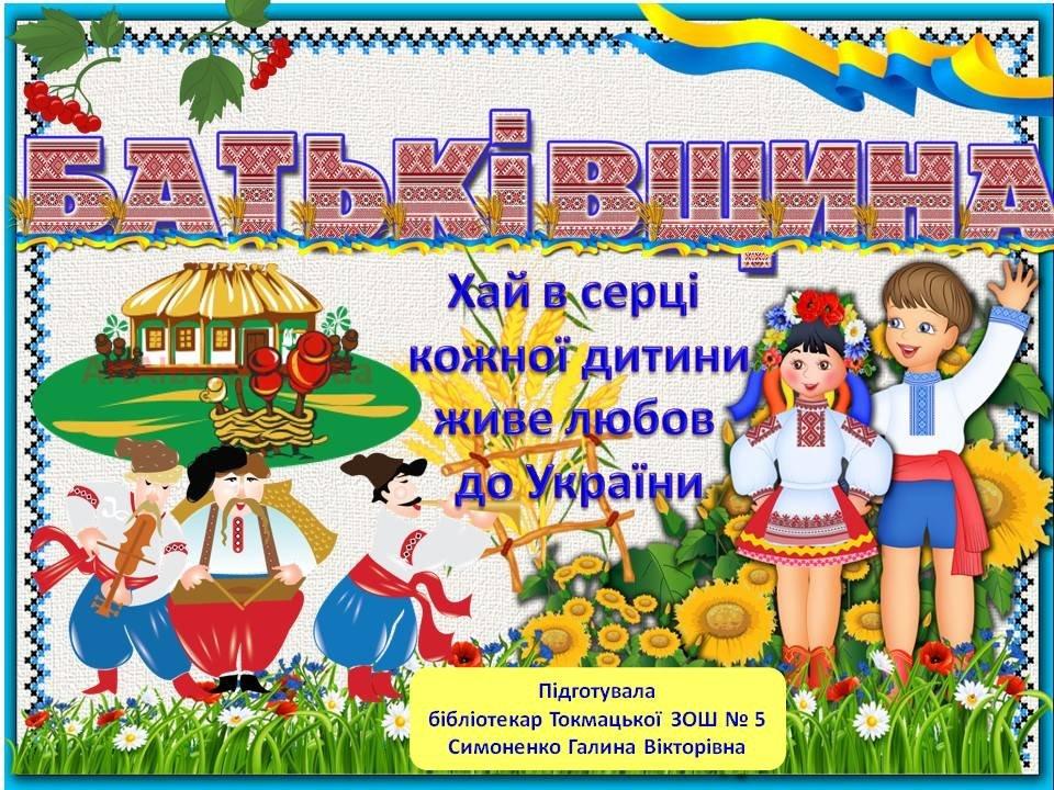 Наша рідна Україна