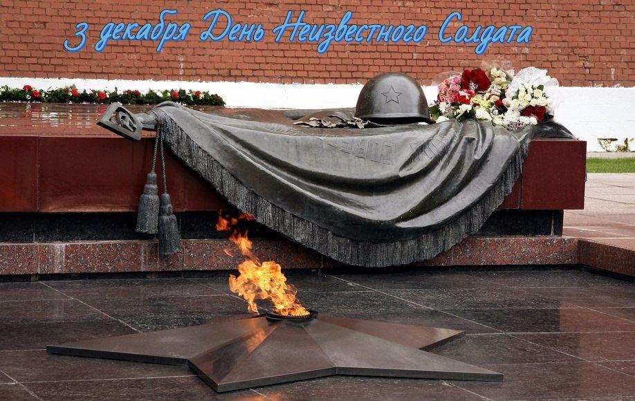 З декабря День Неизвестного Солдата