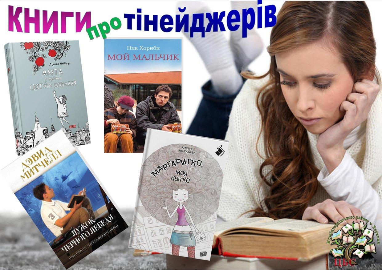 Книги про тінейджерів
