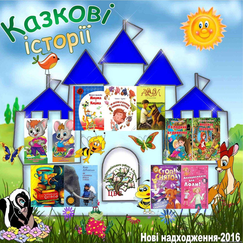 Казкові історії-2016. ЦБ ім. Тургенєва, м. Харків