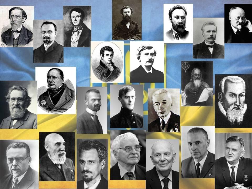 Видатні українські вчені, педагоги та винахідники