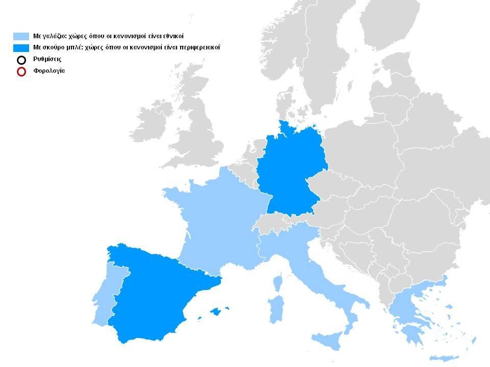 Ευρωπαϊκοί κανονισμοί & φορολογία για ιδιωτικά καταλύματα