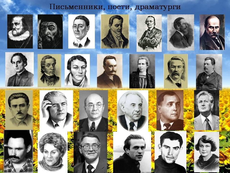Письменники, поети, драматурги