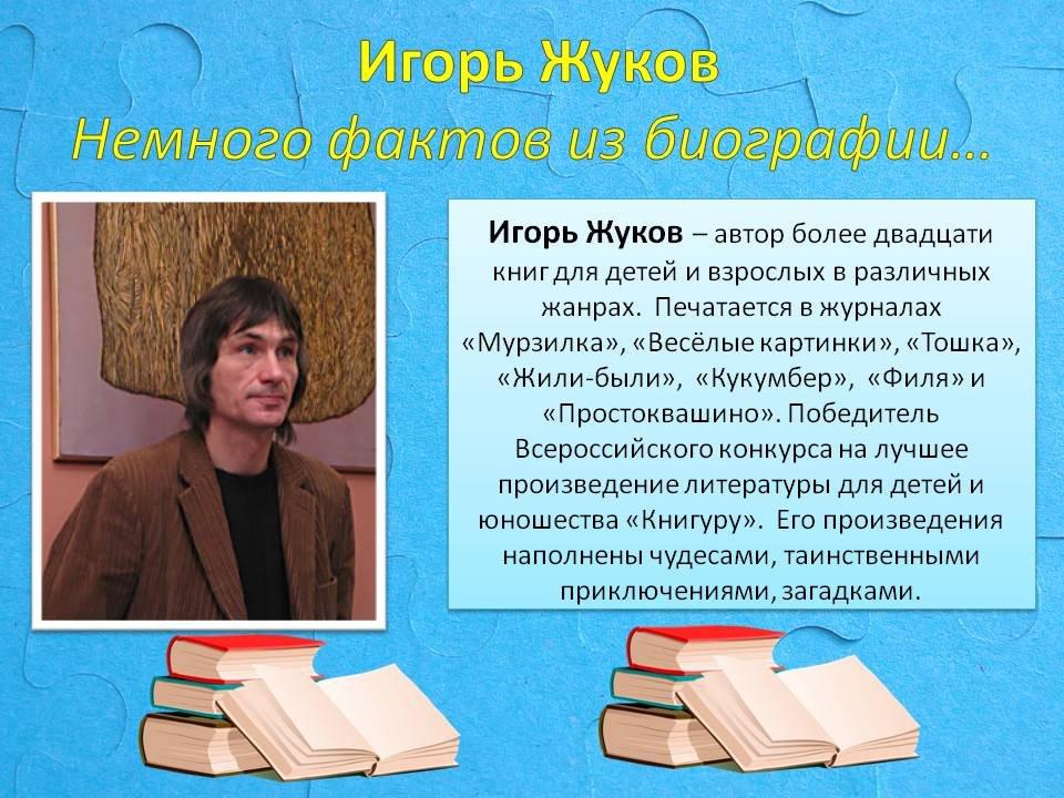 Поэт и прозаик Игорь Аркадьевич Жуков родился в 1964 году...