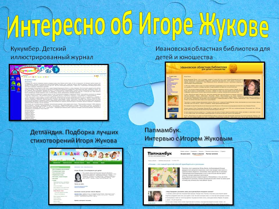 Http://www.kykymber.ru/authors.php?author=61 , http://www...