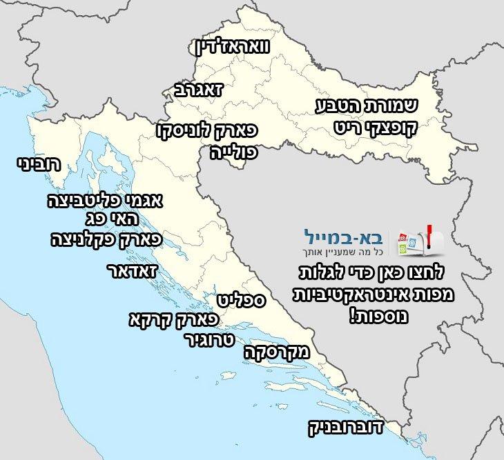 אדיר מפה אינטראקטיבית לטיול ברחבי קרואטיה | טיולים בארץ ובעולם - בא-במייל ZK-83