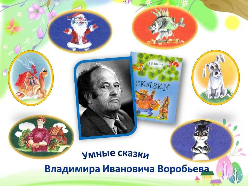 Умные сказки Владимира Ивановича Воробьёва