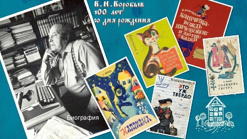 В.И. Воробьев - любимый писатель