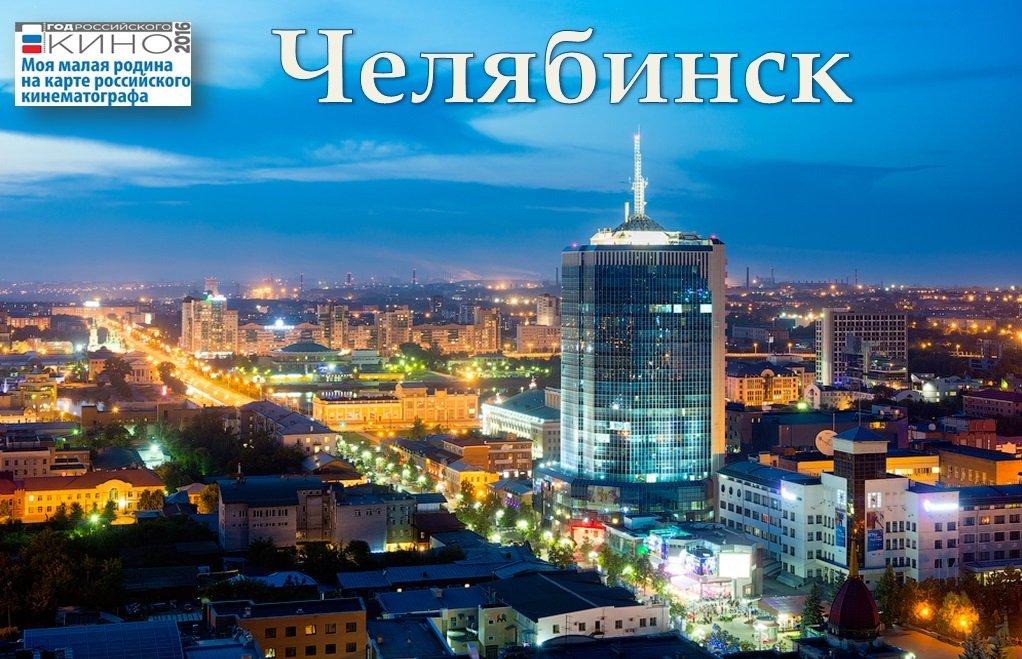 Челябинск и кино