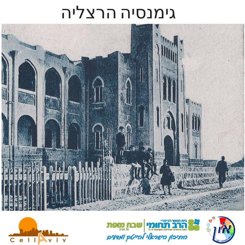 Cell Aviv - גימנסיה הרצליה