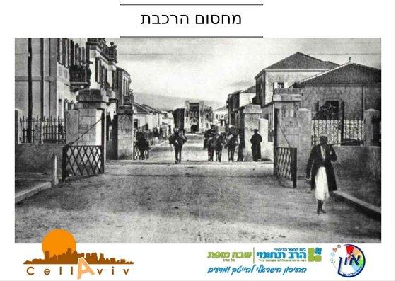 Cell-Aviv מחסום הרכבת