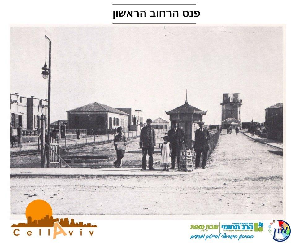 Cell Aviv פנס הרחוב הראשון