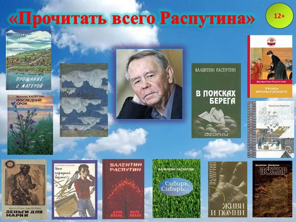 К 80-летию Валентина Григорьевича Распутина