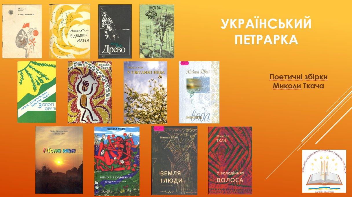 Український Петрарка. Поетичні збірки Миколи Ткача