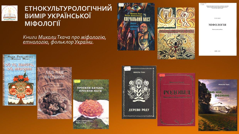 Етнокультурологічний вимір української міфології
