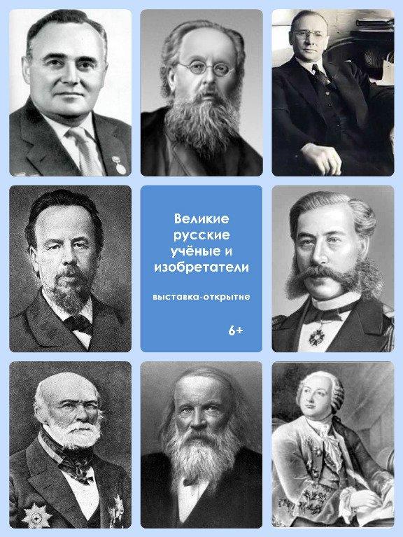 Великие русские учёные и изобретатели (МИБС г. Новокузнецк)