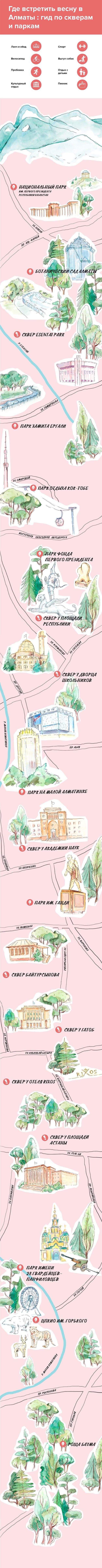 Весна в Алматы: Лучшие парки и скверы города (фото 1)