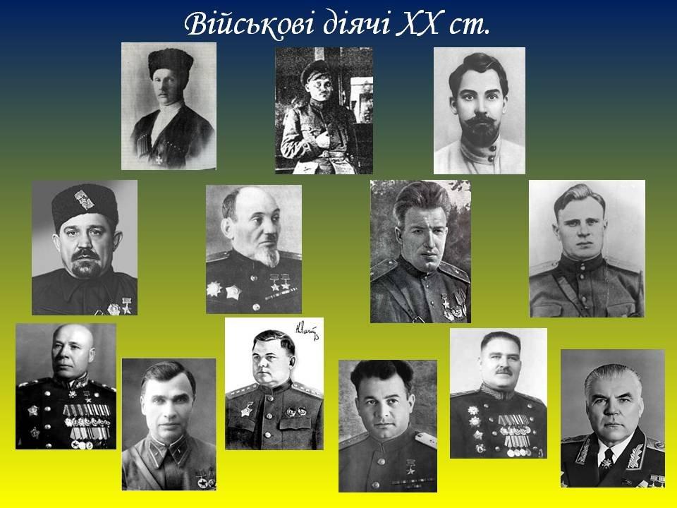 Військові діячі ХХ ст.