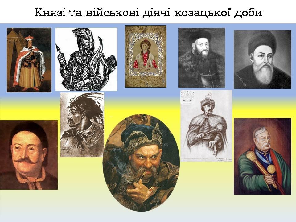 Князі та військові діячі козацької доби