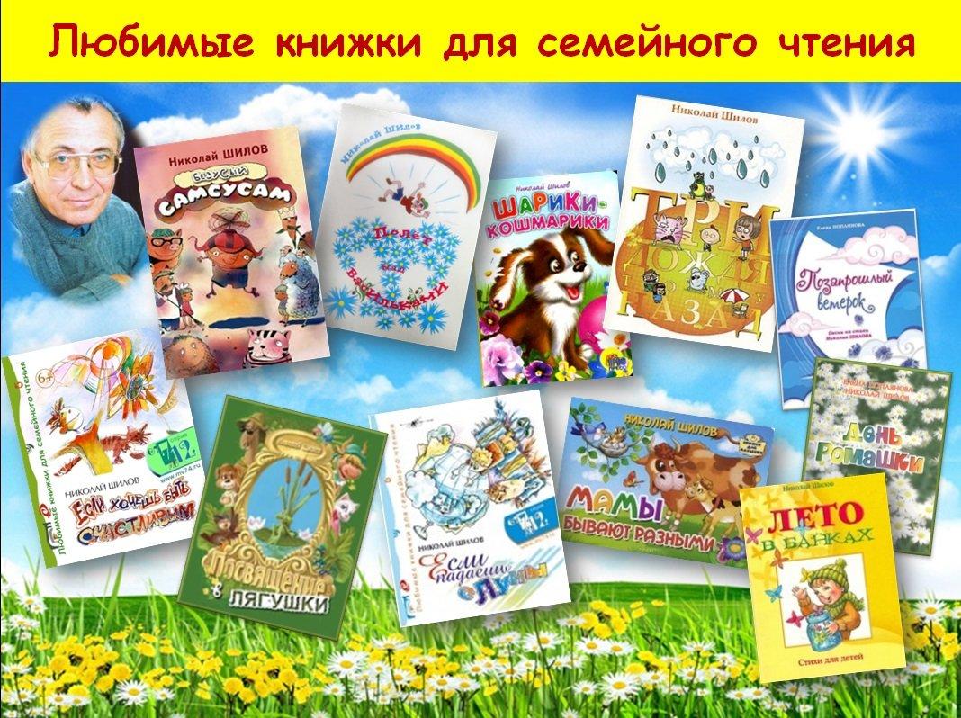 Любимые книжки Николая Шилова: читаем, слушаем, играем, поем