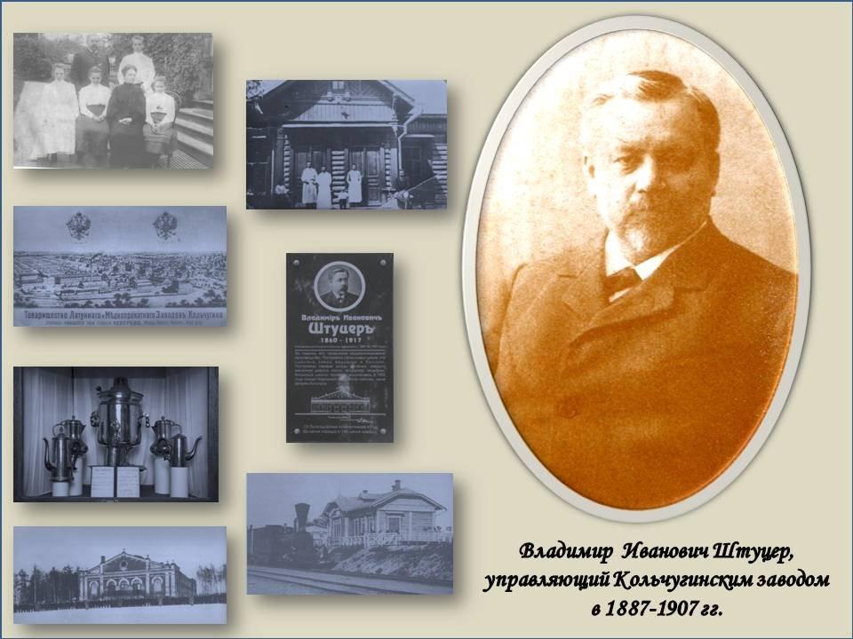 Грани жизни и деятельности В.И. Штуцера