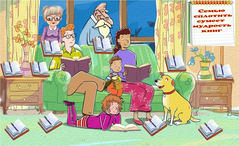 Семейное чтение.