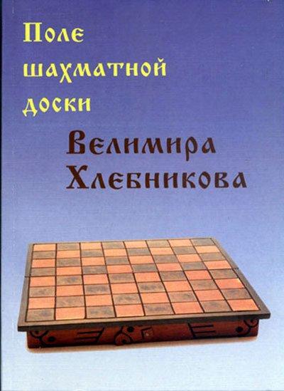 Велимир Хлебников. 3 стихотворения. , Вечер, посвященный ...