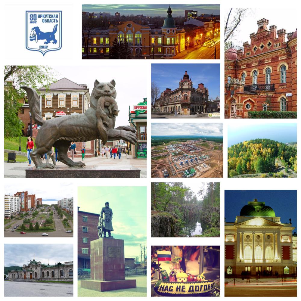 Викторина к 80-летию образования Иркутской области
