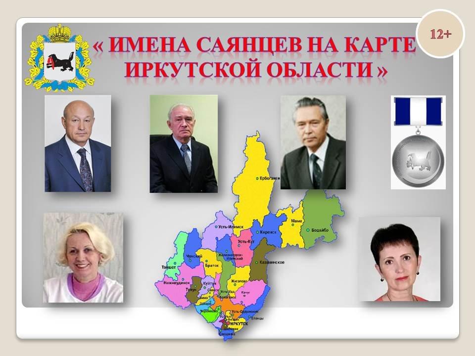 Саянцы, удостоенные наград Иркутской области.