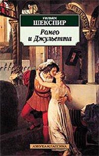 "Шекспир ""Ромео и Джульетта"""