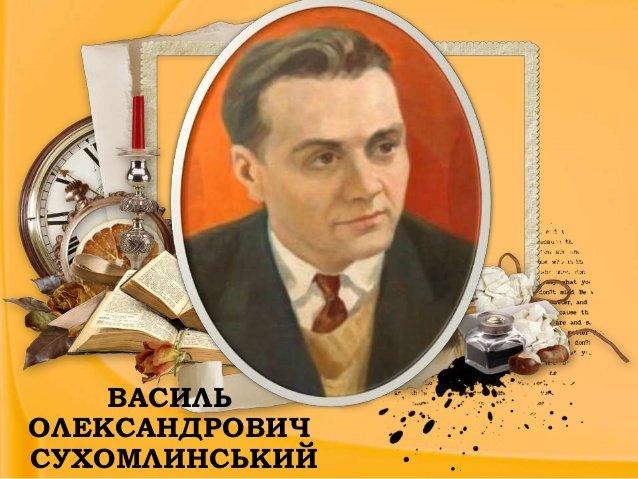 Василь Олександрович Сухомлинський – багатогранна особис...